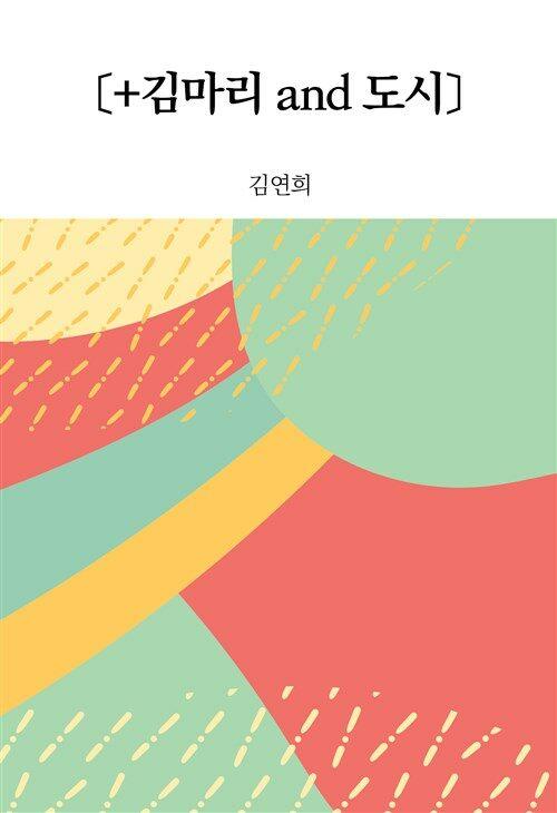 〔+김마리 and 도시〕 : 에브리북 짧은소설 0100