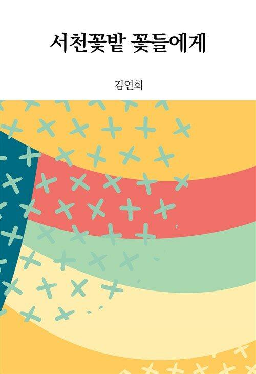 서천꽃밭 꽃들에게 : 에브리북 짧은소설 0104