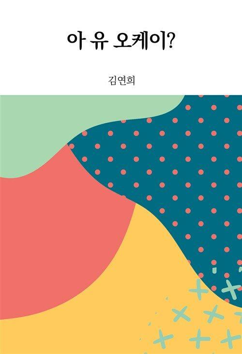 아 유 오케이? : 에브리북 짧은소설 0105