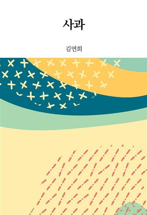 사과 : 에브리북 짧은소설 0103