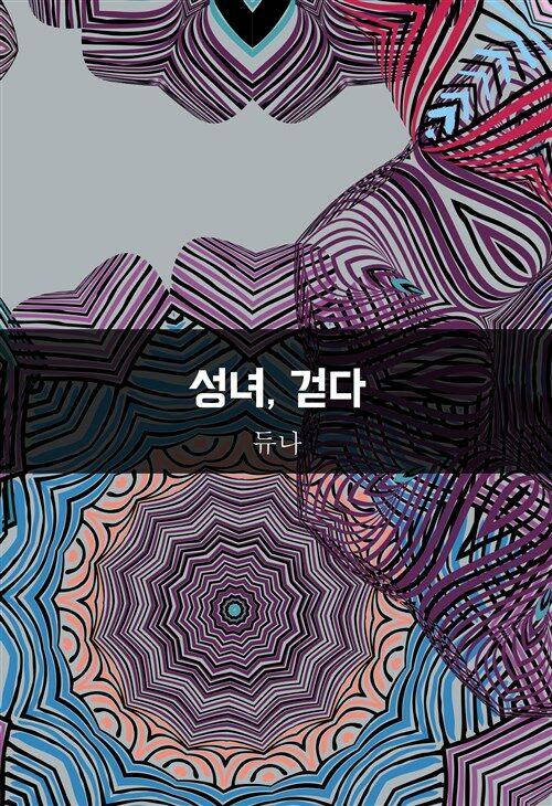 성녀, 걷다 : 에브리북 짧은소설 0129