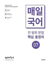 선재국어 매일 국어 전 범위 문법 핵심 총정리 시즌 7