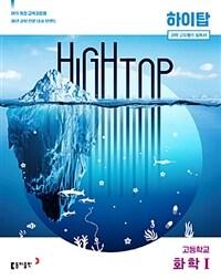 High Top 하이탑 고등학교 화학 1 - 전3권 (2020년용)