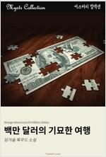 백만 달러의 기묘한 여행 : Mystr 컬렉션 제56권