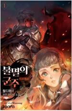 불멸의 군주 01 (개정판)