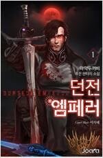 [세트] 던전 엠페러 (총9권/완결)