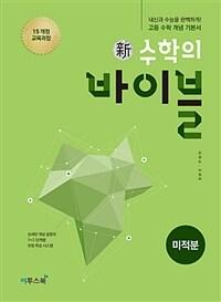 新수학의 바이블 미적분 (2020년용)