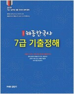 2019 신영식 해동한국사 7급 기출정해