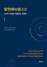 탈린매뉴얼 2.0 : 사이버 작업에 적용되는 국제법