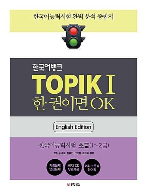 한국어뱅크 TOPIK 1 한 권이면 OK (영어판)