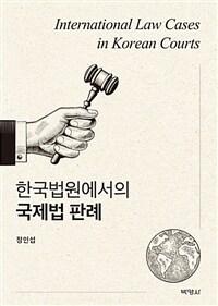 (한국법원에서의) 국제법 판례