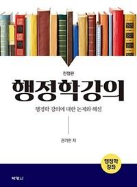 행정학강의 : 행정학 강의에 대한 논제와 해설 / 전정판