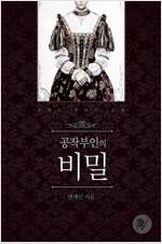 [세트] 공작부인의 비밀 (총3권/완결)
