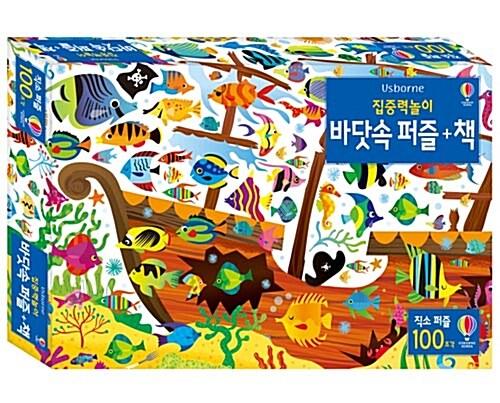 집중력 놀이 바닷속 퍼즐 + 책 (직소 퍼즐 100조각 + 책)