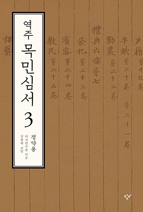 역주 목민심서 3