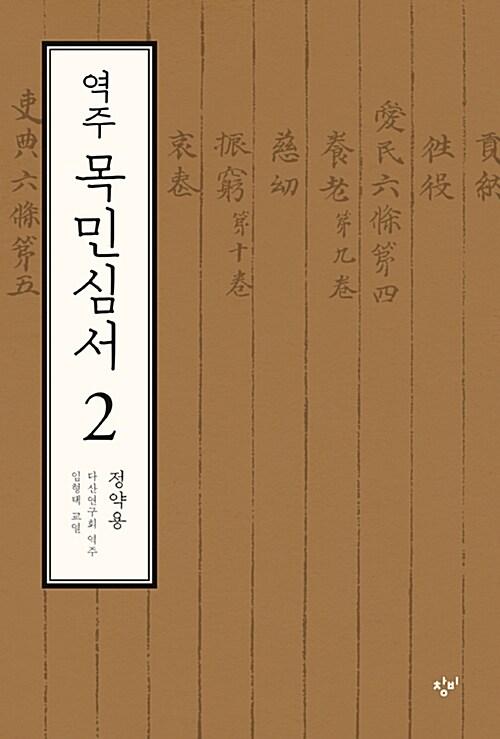 역주 목민심서 2