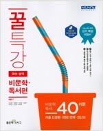 꿀특강 국어영역 비문학.독서편 (2019년)