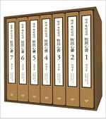 역주 목민심서 1~7 세트 - 전7권