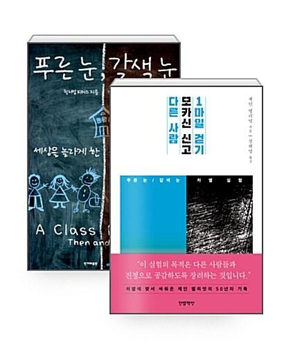 [세트] 푸른 눈, 갈색 눈 + 다른 사람 모카신 신고 1마일 걷기 - 전2권