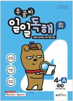 우공비 일일독해 4A단계 (초등 4학년)