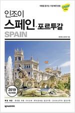 인조이 스페인.포르투갈 (2019 최신개정판)