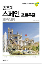 인조이 스페인.포르투갈