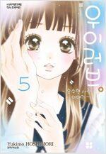 [고화질] 우이 러브 -순수한 사랑 이야기- 05