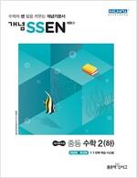 개념 SSEN 쎈 중등 수학 2 (하) (2020년용)