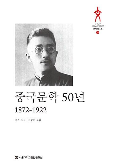 중국문학 50년