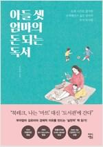 아들 셋 엄마의 돈 되는 독서 : 돈도, 시간도 없지만 궁색하게 살긴 싫었다