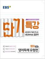 EBS 단기특강 수능의 길잡이 영어영역 영어독해 유형편 (2019년)