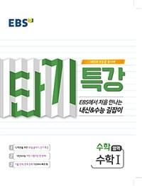 EBS 단기특강 수능의 길잡이 수학영역 수학 1 (2020년용)