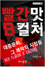 빨간 맛 B컬처 : 대중문화, 그 쾌락의 지점들 - A♭시리즈 001