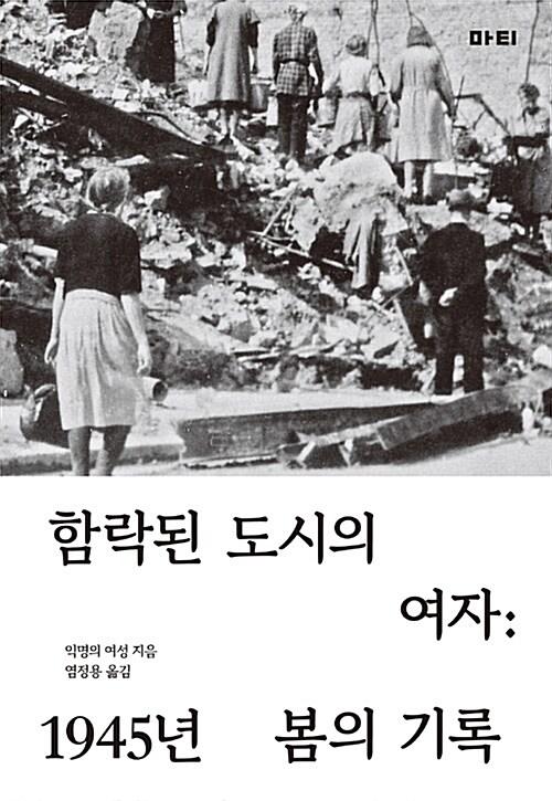 함락된 도시의 여자: 1945년 봄의 기록