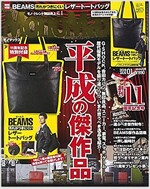 Mono Max (モノ·マックス) 2019年 01月號 [雜誌] (月刊, 雜誌)