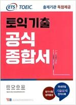 ETS 토익 기출 공식종합서 LC 리스닝