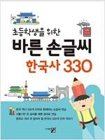 바른 손글씨 한국사 330