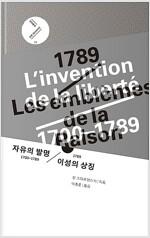 자유의 발명 1700~1789 / 1789 이성의 상징