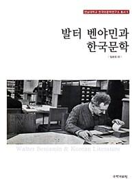 발터 벤야민과 한국문학