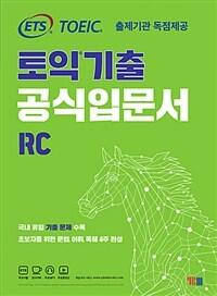 ETS 토익 기출 공식입문서 RC 리딩