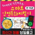 ●어린이 안전교육● 세이펜으로 읽는 스마트안전동화지킴이 + (전 15권) / 우리아이안전교육 / 안전그림책