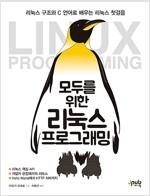 모두를 위한 리눅스 프로그래밍