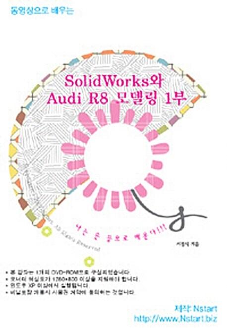 [DVD] 동영상으로 배우는 SolidWorks와 Audi R8 모델링 1부 - DVD 1장