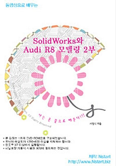 [DVD] 동영상으로 배우는 SolidWorks와 Audi R8 모델링 2부 - DVD 1장