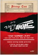 """지킬 박사와 하이드 [초판본] : """"뮤지컬 <지킬앤하이드>의 원작"""""""