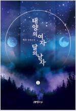 태양의 여자 달의 남자 1