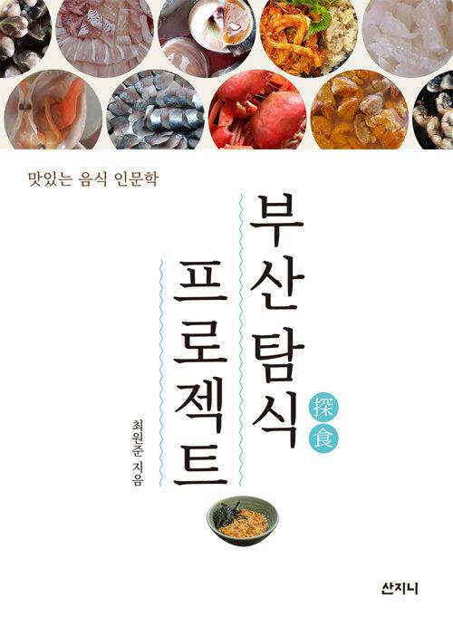부산탐식(探食) 프로젝트 : 맛있는 음식 인문학