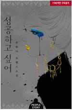 [합본] 성공하고 싶어 (전2권/완결)