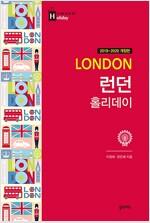 런던 홀리데이 (2019-2020 개정판, 대형 런던 전도 수록)