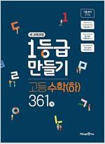 1등급 만들기 고등수학 (하) 361제 (2019년)